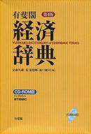 有斐閣経済辞典 第4版 [CD-ROM版]
