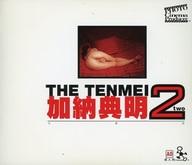 加納典明2 THE TENMEI two
