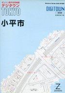 ゼンリン電子住宅地図デジタウン 200410 東京都小平市