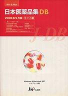 日本医薬品集DB [2006年09月版]