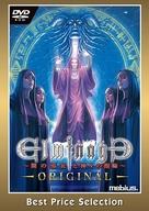 エルミナージュ オリジナル ~闇の巫女と神々の指輪~ [Best Price Selection]
