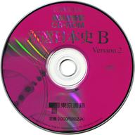 教科書授業CD-ROM 新選日本史B Ver.2