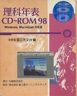 理科年表 CD-ROM 98 文部省 国立天文台編