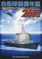 自衛隊装備年鑑2002