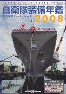 自衛隊装備年鑑2008