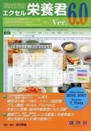 エクセル 栄養君 ver.6.0(Excel2007~2010対応)