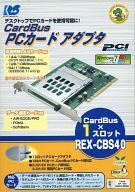 CARDBAS PCカードアダプタ [REX-CBS40]