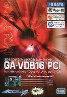 2D&3Dグラフィックアクセラレーターボード[GA-VDB16/PCI]