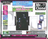 Mr.Clone [SD-SSU2E-GI]