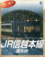 ランクB)JR信越本線 碓氷峠 Microsoft Train Simulator リアルアドオンシリーズ2