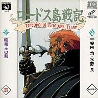 ロードス島戦記 6暗黒王の剣