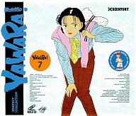 YAWARA!Vol.7