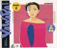 YAWARA!Vol.8