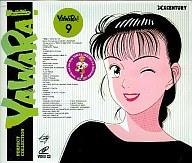 YAWARA!Vol.9