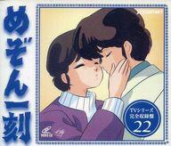 めぞん一刻 Vol.22