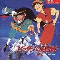 ピーターパンの冒険 Vol.1