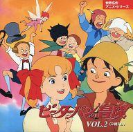 ピーターパンの冒険 Vol.2