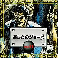 あしたのジョー2 Vol.11