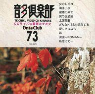 テイチクビデオCDカラオケ / 音多倶楽部 73