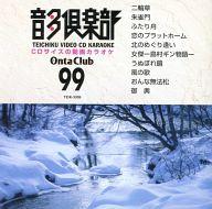 テイチクビデオCDカラオケ / 音多倶楽部 99