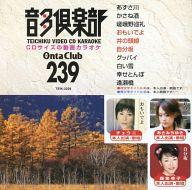 テイチクビデオCDカラオケ / 音多倶楽部 239