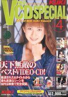 KUKI ビデオCDスペシャル Vol.4 / 北原梨奈  他(書籍流通)