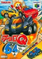 チョロQ64 [限定版] オリジナルカスタマブルチョロQブルーメタリックバージョン付き