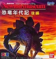 ニュートンミュージアム 恐竜年代記 後編