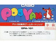 PV-1000専用ソフト プーヤン