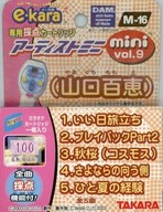 e-kara専用採点カートリッジ アーティストミニ Vol.9(山口百恵)