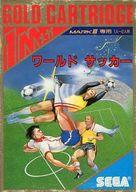 ランクB)ワールドサッカー