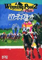 Winning Post2 Plus with パワーアップキット