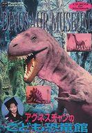 アグネスチャンのこども恐竜館