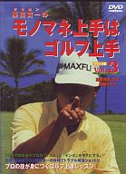 ゴルフ・3)栗田貫一のモノマネ上手はゴルフ上手 (ヴィ・マック)