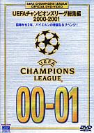 サッカー・UEFAチャンピオンズリーグ 総集編2000-2 (日 活 (株))