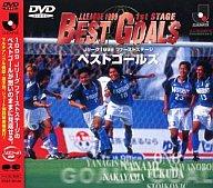 サッカー・Jリーグ1999ファーストステージベストゴールズ ((株) ポニーキャニオン)