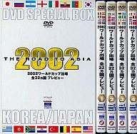 サッカー・限定 2002FIFAワールドカップ予選記録 (日 活 (株))