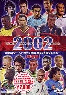 サッカー・THE ROAD TO ASIA KOREA/JA (日 活 (株))