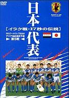 サッカー・日本代表 伝説の17秒 日本VSイラク ((株) ポニーキャニオン)