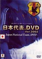 日本代表DVD Ver.2002
