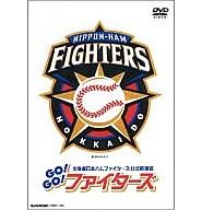北海道日本ハムファイターズ公式応援歌「Go!Go!ファイターズ!」