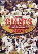 野球読売ジャイアンツビデオ年鑑2004