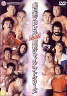 プロレス・全日本プロレス2002新春ジャイアントシリ (ヴァリス)