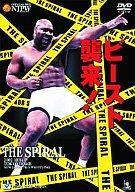 プロレス 新日本プロレス THE SPIRALシンニホンプ