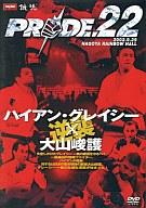 格闘技 PRIDE.22プライド22