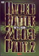 プロレス 2)新日本プロレス・ハイパーバトル2003シン