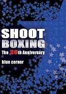 ボクシング SHOOT BOXING 20th ANNIVE