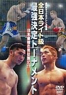 格闘技 全日本キック最強決定トーナメント