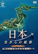 趣味・2)日本・空からの縦断 主に日本海 ((株) ポニーキャニオン)