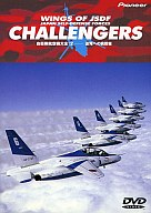 航空・2)自衛隊航空機大全-蒼穹への挑 (パイオニア)